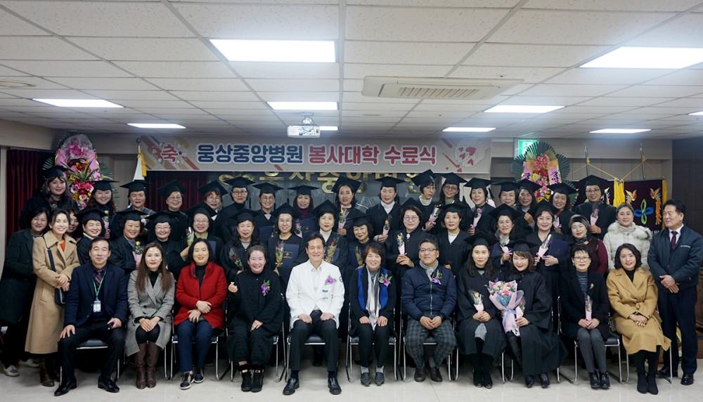 웅상중앙병원 봉사대학 수료식